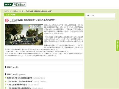 イスラム国 不信心者 NHKに関連した画像-02