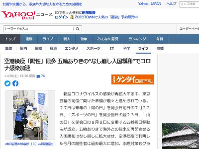 空港検疫 陽性 新型コロナウイルス 東京オリンピック 入国制限に関連した画像-02