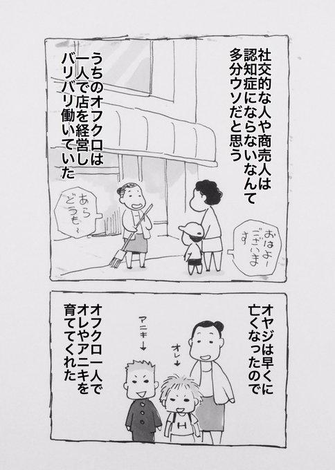 認知症 漫画 ネコに関連した画像-04
