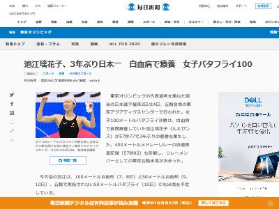 池江璃花子 白血病 療養 東京五輪 中止 演出家に関連した画像-02