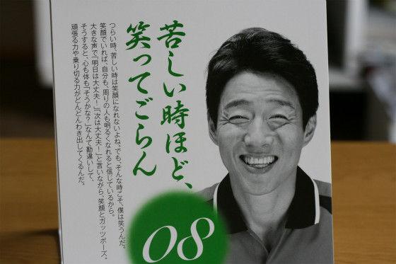 松岡修造に関連した画像-05