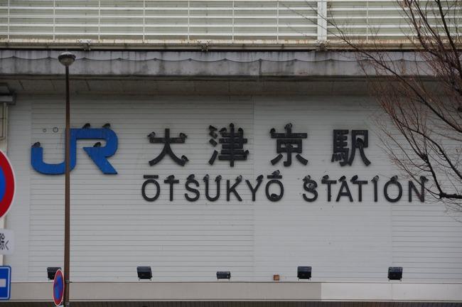 大津京駅 フォント オシャレに関連した画像-02