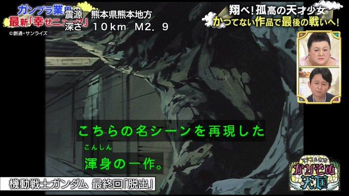 ガンプラ マツコ 有吉弘行 ビルダーズに関連した画像-07