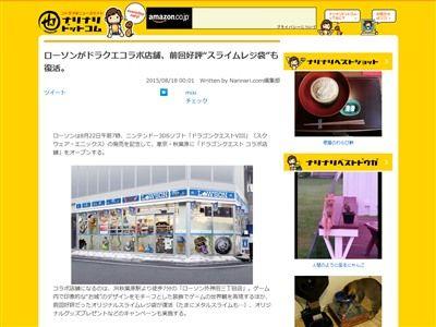 ドラゴンクエスト8 ドラクエ8 3DS ローソン コラボ 店舗 秋葉原 外神田に関連した画像-02
