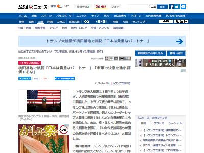 香取慎吾 トランプ大統領 カトルドトランプに関連した画像-02