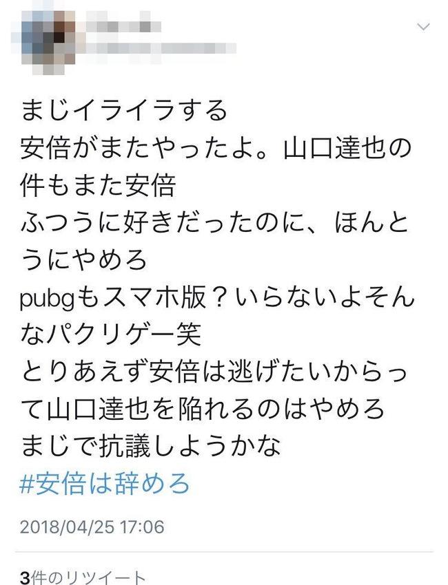 TOKIO 山口達也 逮捕 書類送検 女子高生 強制わいせつ 安倍政権 セクハラ ツイッターに関連した画像-05