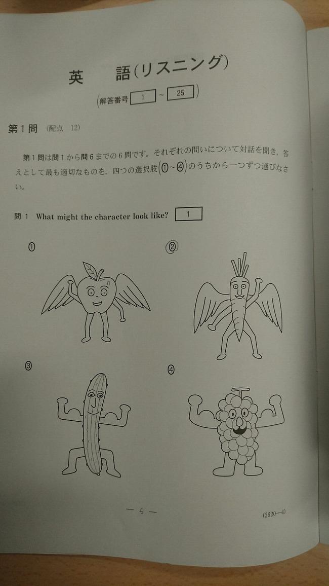 センター試験 リスニング 英語 モンスター 羽 野菜に関連した画像-02
