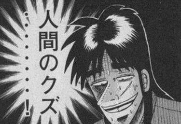 芸人 クズ 憎めない 浜田雅功 小峠英二 狩野英孝に関連した画像-01