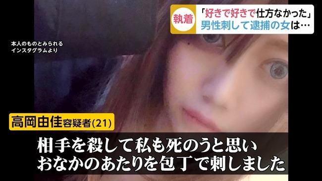 新宿ホスト殺人未遂 犯人 コスプレイヤー アニメ TBS ビビットに関連した画像-01