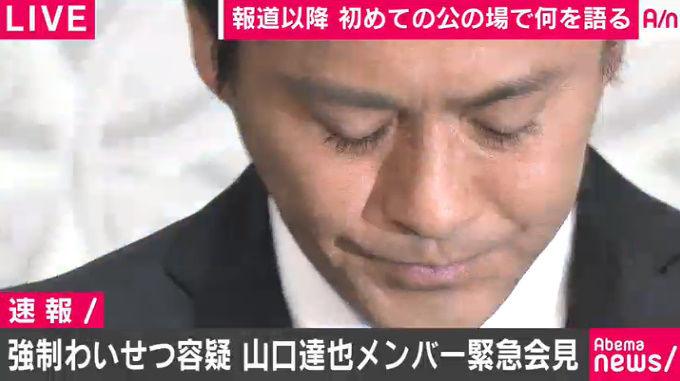 山口達也 TOKIO 強制わいせつ 記者会見に関連した画像-02