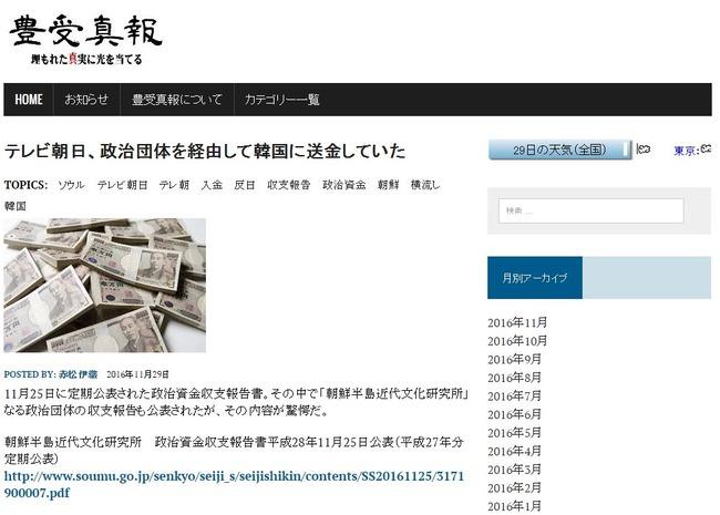 テレビ朝日 政治団体 韓国 送金に関連した画像-02