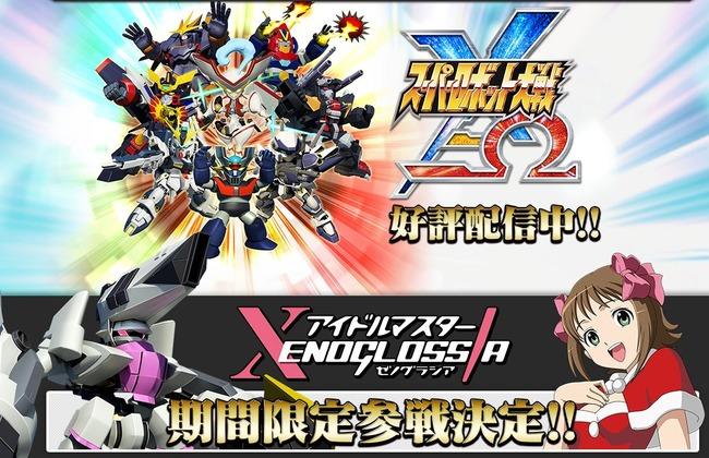 アイドルマスター ゼノグラシア スパロボ スーパーロボット大戦 インベル アイドルマスターゼノグラシア スーパーロボット大戦X-Ωに関連した画像-04