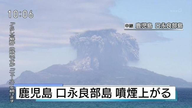 鹿児島 口永良部島 噴火 火砕流 避難 噴火警戒レベル に関連した画像-01