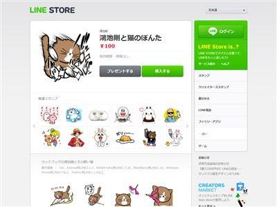 LINE スタンプ 猫 飼い主 漫画 鴻池剛 ぽんたに関連した画像-02