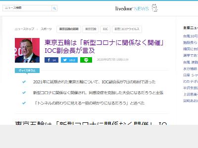 東京五輪 IOC 開催 オリンピック 新型コロナウイルス 中止に関連した画像-02