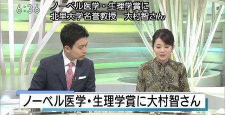 大村智 ノーベル医学・生理学賞 ノーベル賞に関連した画像-01