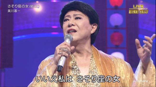 美川憲一 さそり座の女 ガッチャマン に関連した画像-01