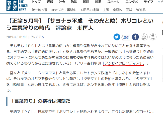 アンサイクロペディア ソース 引用 産経新聞 正論 潮匡人に関連した画像-02