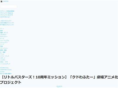 クドわふたー 劇場アニメ アニメ化 クラウドファンディングに関連した画像-02