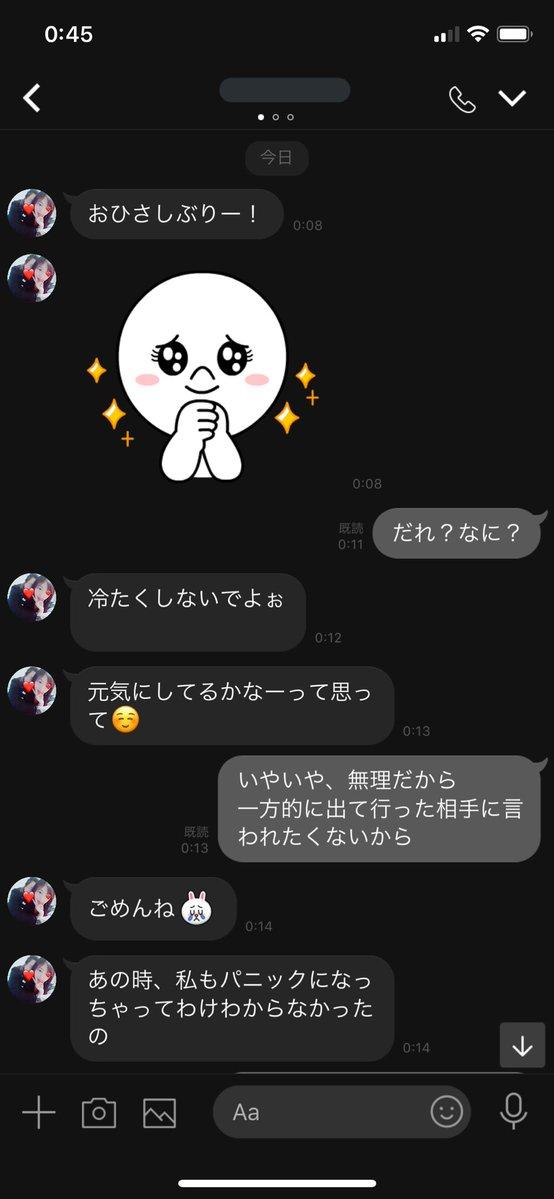 元カノ トラウマ LINE 復縁に関連した画像-02