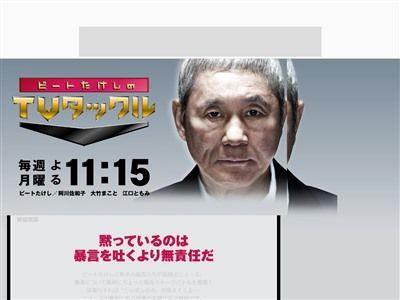 西村博之 TVタックル ホリエモンに関連した画像-02