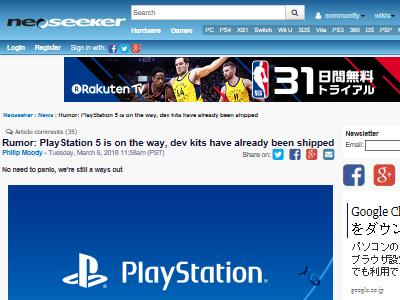 プレイステーション プレステ PS5 発表 まもなくに関連した画像-02