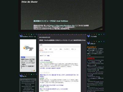 Firefox 日本 H本 脆弱性に関連した画像-02