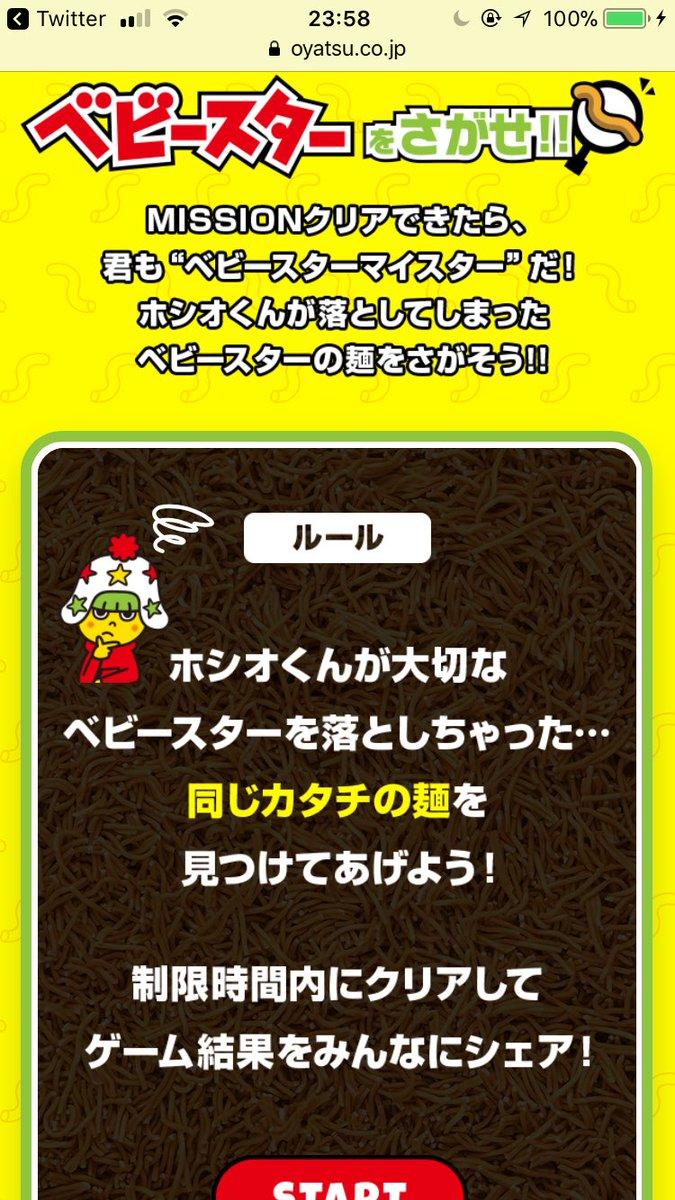 ベビースターラーメン ミニゲーム おやつカンパニー ほしおくん ベビースターをさがせに関連した画像-02