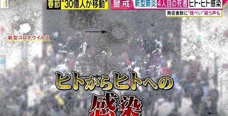 新型肺炎 コロナウイルス 感染 京都 三重県 武漢 中国に関連した画像-01