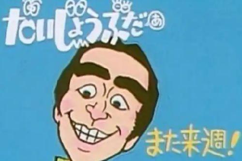 志村けん だいじょぶだぁ YouTube 日本赤十字社に関連した画像-01