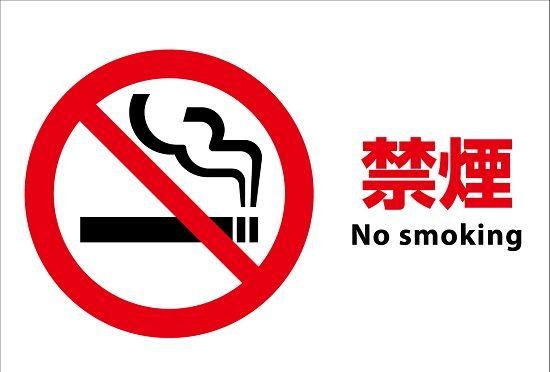 受動喫煙防止条例に関連した画像-01