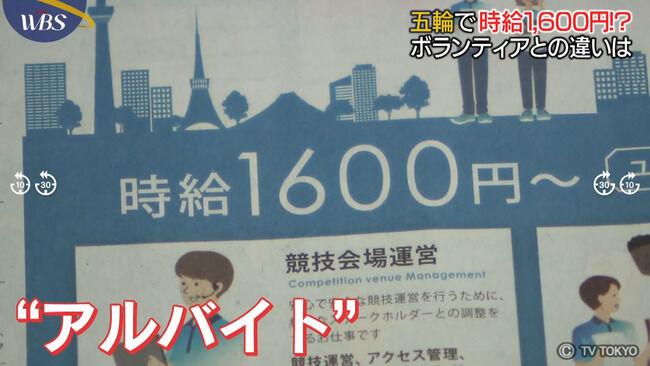 五輪バイトの杜撰な実態を大学生が暴露!「日給2万6000円で無観客だからいるだけで金が入る」「終わった後はホテルで合コン」