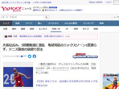 大坂なおみ メダル 東京五輪 負け 敗退 3回戦 テニス オリンピックに関連した画像-03