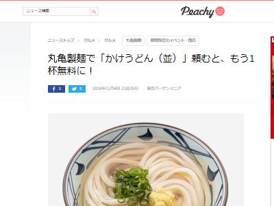 丸亀製麺 かけうどん 無料に関連した画像-02
