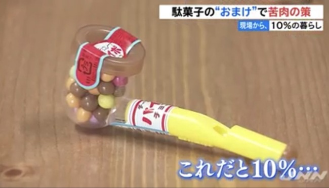 消費税 10% 対象 駄菓子 回避 増税 シール 笛付きに関連した画像-03