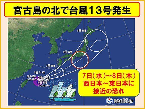 台風13号 沖縄 九州 西日本 東日本 関東に関連した画像-03