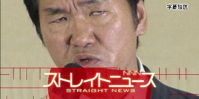 島田紳助 紳助 芸能界 復帰 石坂浩二に関連した画像-01