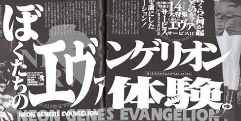 エヴァ エヴァンゲリオン 90年代 ブーム 鬼滅 比較に関連した画像-01
