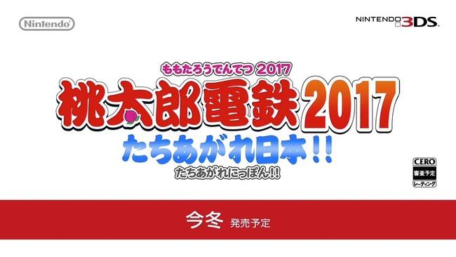 桃鉄 桃太郎電鉄 今冬 さくまあきら たちあがれ日本に関連した画像-01