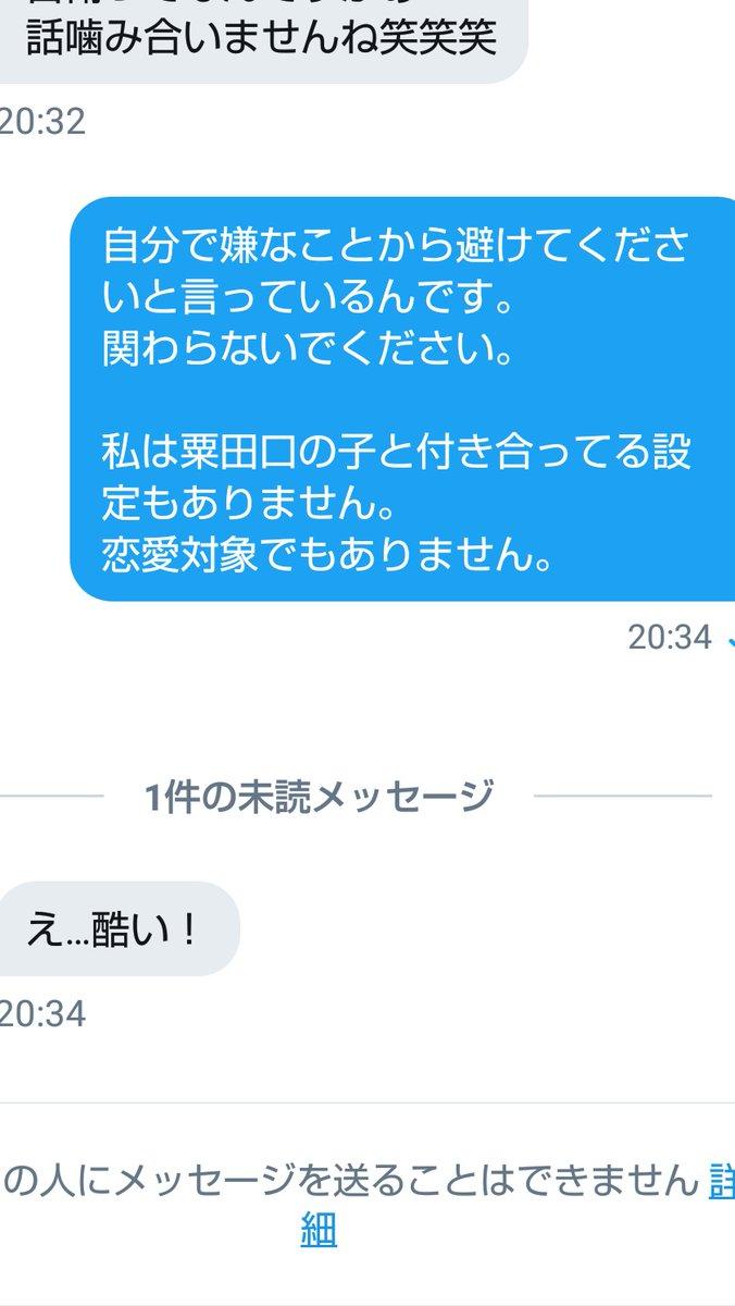刀剣乱舞 藤四郎 同担拒否 彼女 恋人 ツイッターに関連した画像-07