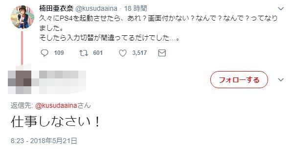 楠田亜衣奈 PS4 クソリプに関連した画像-04