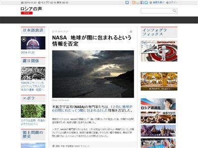 NASA デマに関連した画像-02