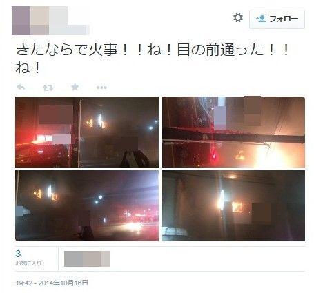 バカッター 火事 撮影 通報に関連した画像-04