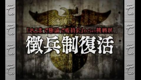 徴兵制 集団自衛権 自民党に関連した画像-01