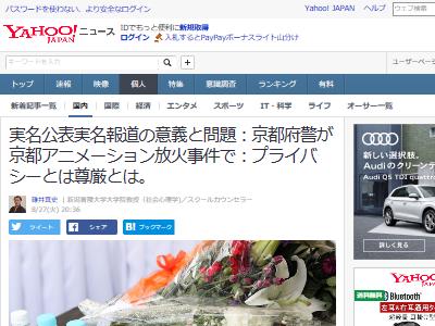 京都アニメーション 京アニ 犠牲者 実名公開 意義に関連した画像-03
