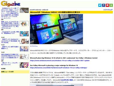 マイクロソフト Windows10 UI 大規模刷新 計画中に関連した画像-02