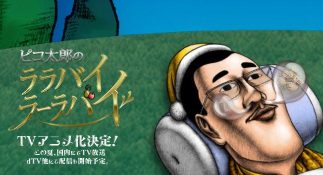ピコ太郎 TVアニメ化 古坂大魔王に関連した画像-01