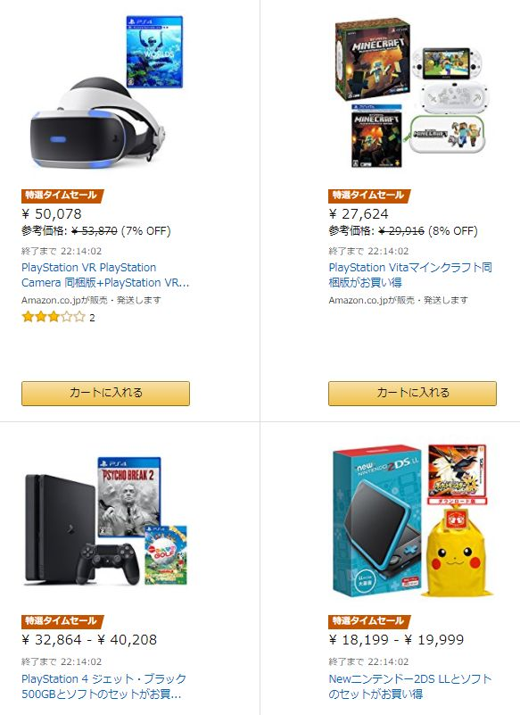 アマゾン Amazon サイバーマンデー PS4 PSVR PSVita 2DSに関連した画像-02