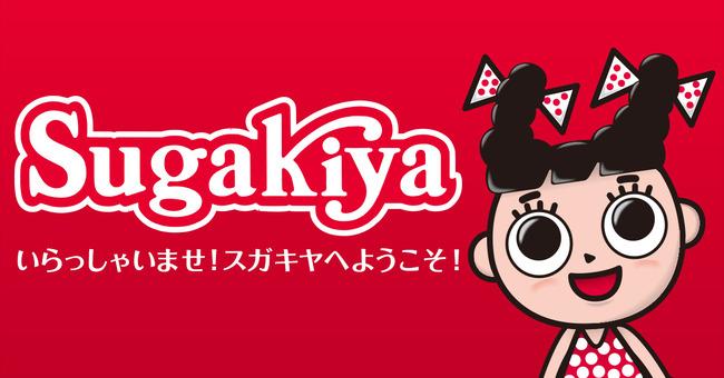 スガキヤ 大量閉店 ラーメン チェーン店 名古屋に関連した画像-01