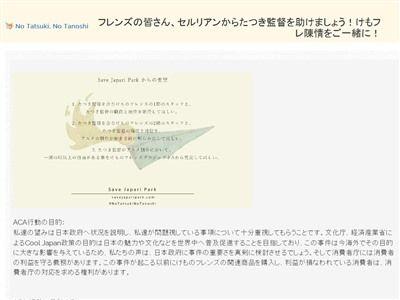 けものフレンズ たつき監督 文化庁 消費者庁 日本政府 savejapariparkに関連した画像-02